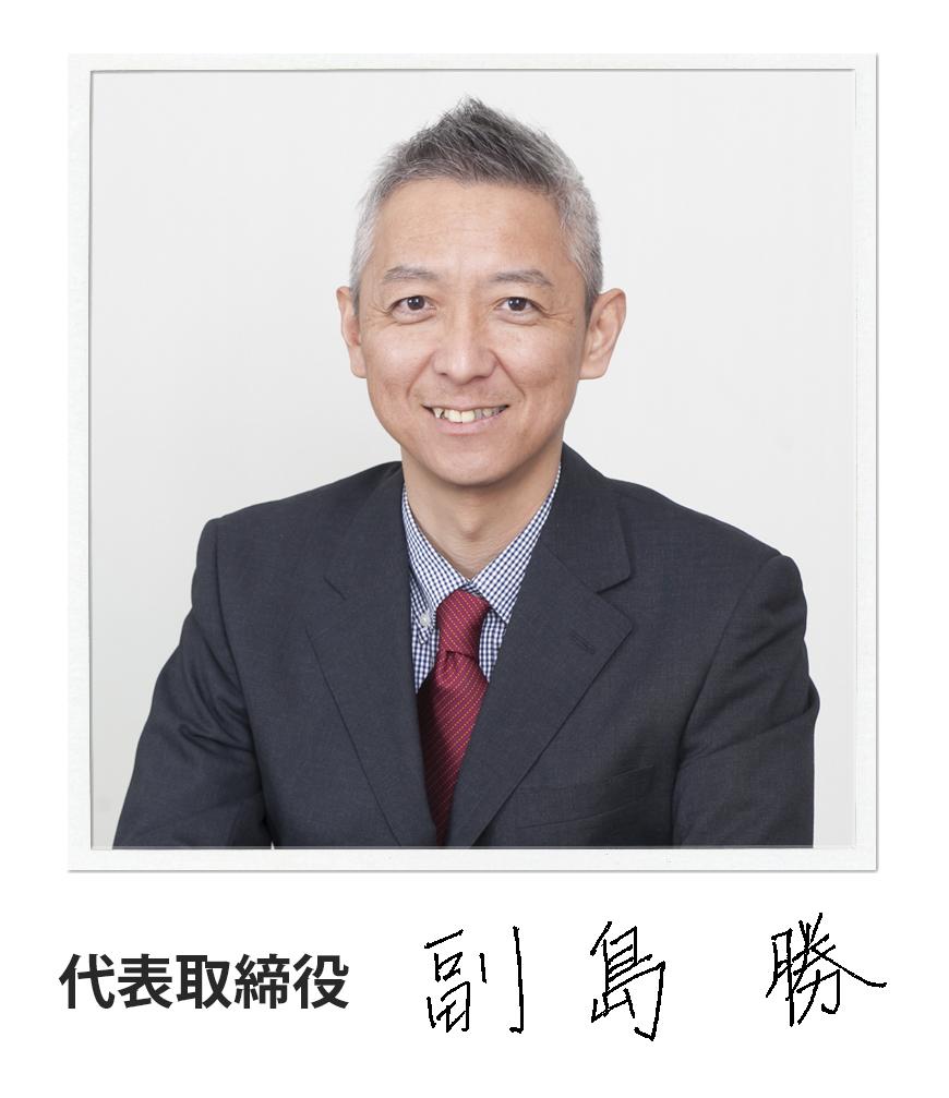 代表取締役 副島勝